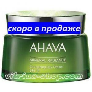 Ahava Минеральный дневной крем придающий сияние и энергию spf15 Mineral Radiance, 50 мл