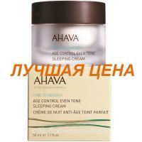 Ahava Антивозрастной ночной крем для выравнивания цвета кожи Time To Smooth, 50 мл.